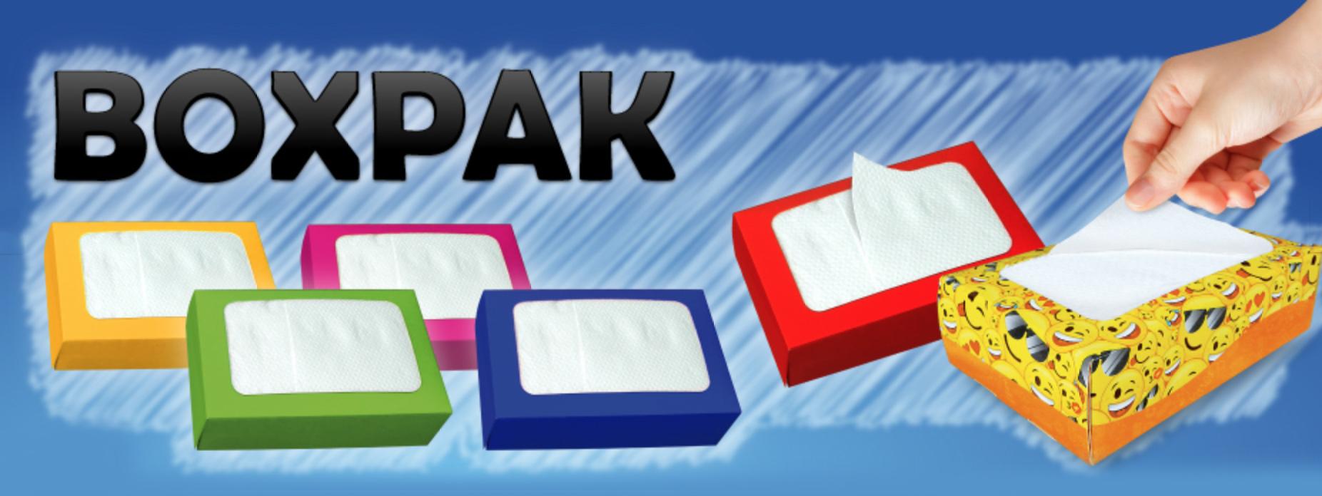 Guardanapo de Papel Descartável BOXPAK