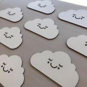 kit 20 peças Apliques MDF Nuvens Carinha 15cm