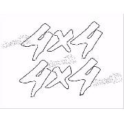 Adesivo Chevrolet S10 4x4 1998 Branco Par S10a04