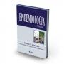Livro Epidemiologia - 2ª Ed. Com Caderno De Exercício