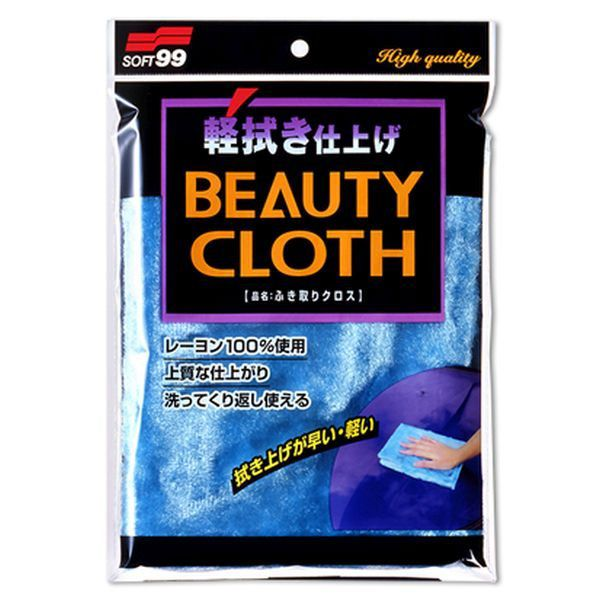 Kit  Toalha Beauty Cloth+Toalha Super Cloth Soft99