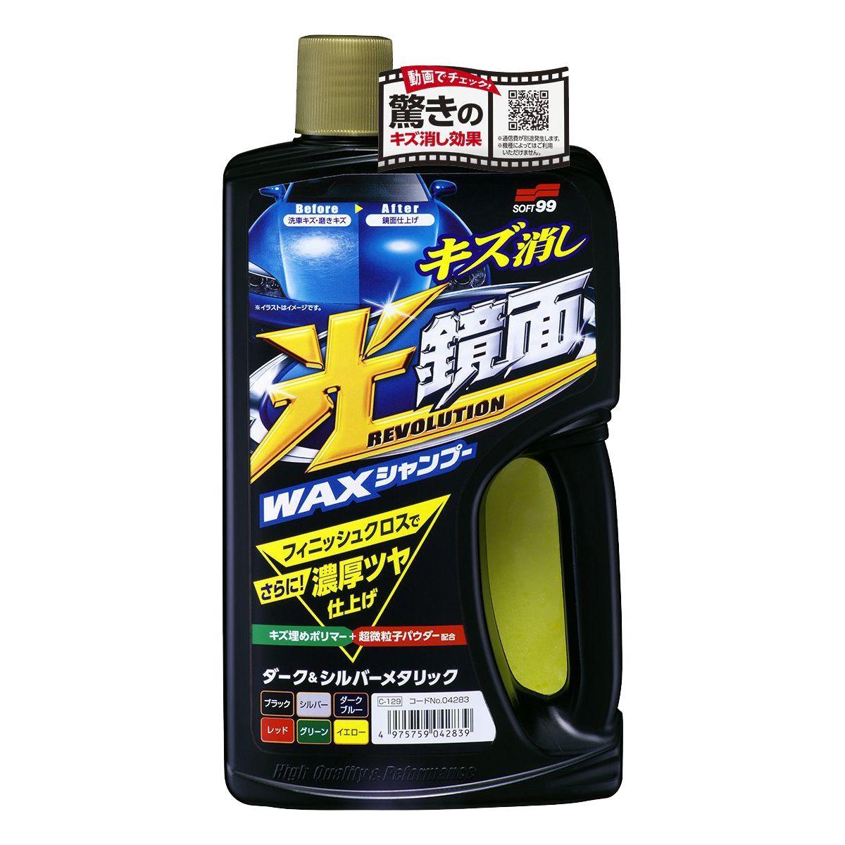 Shampoo com Cera Preenchedor de Riscos para Cores Escuras Dark Gloss 700ml Soft99