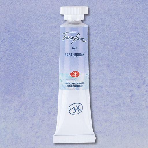 Aquarela White N em Tubo Tons Pasteis Lavander 625